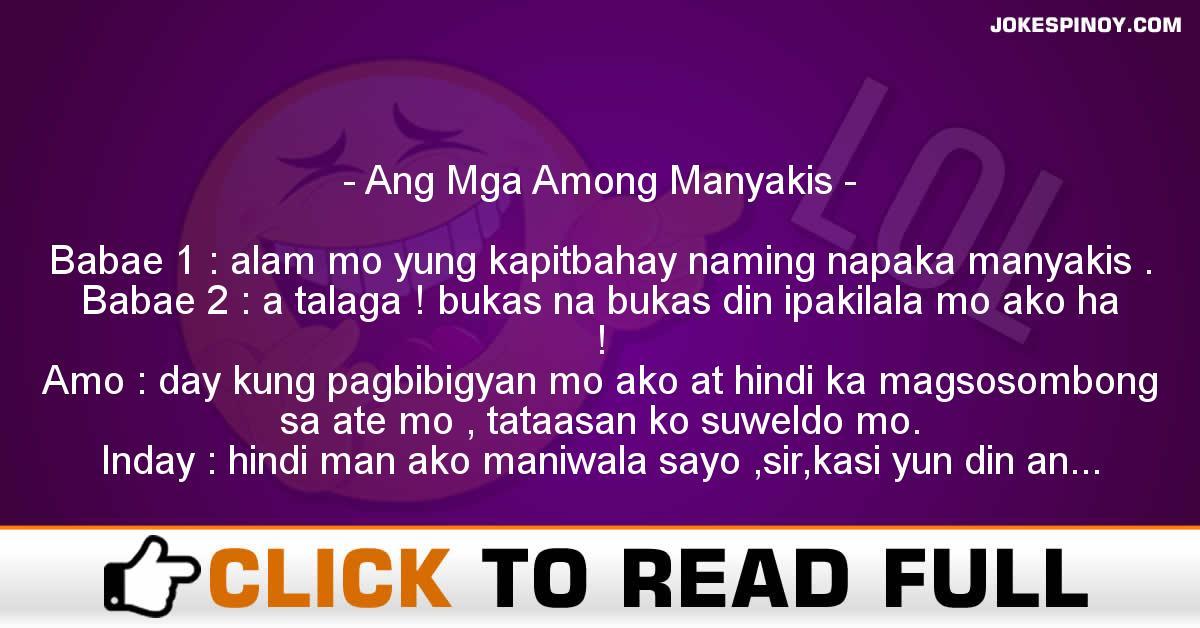 Ang Mga Among Manyakis