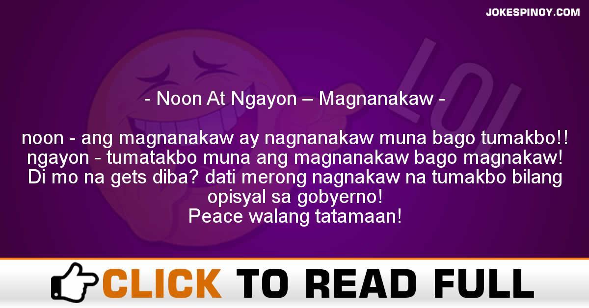 Noon At Ngayon – Magnanakaw