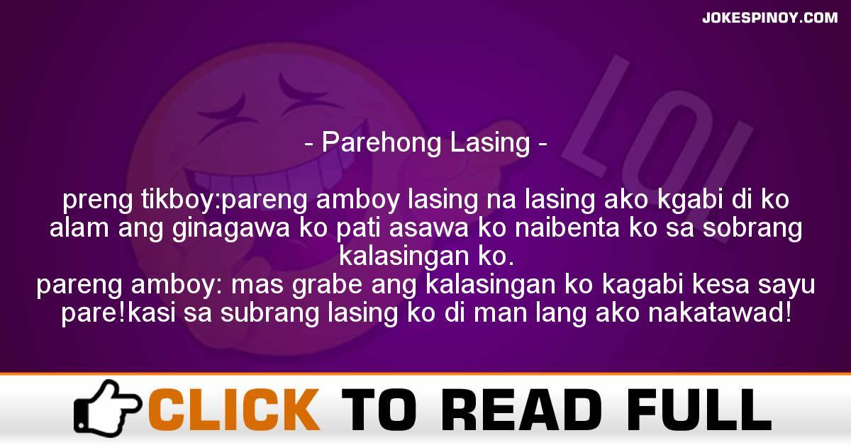 Parehong Lasing